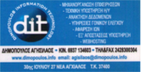 Dimopoulos Information Technology