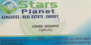 Stars planet Ασφάλειες